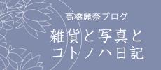 高橋麗奈ブログ 雑貨と写真とコトノハ日記