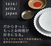 ���������1616/aritajapan