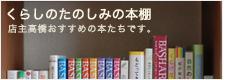 くらしのたのしみの本棚