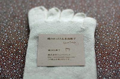 絹 五本指靴下 通販