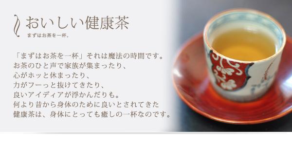 おいしい健康茶