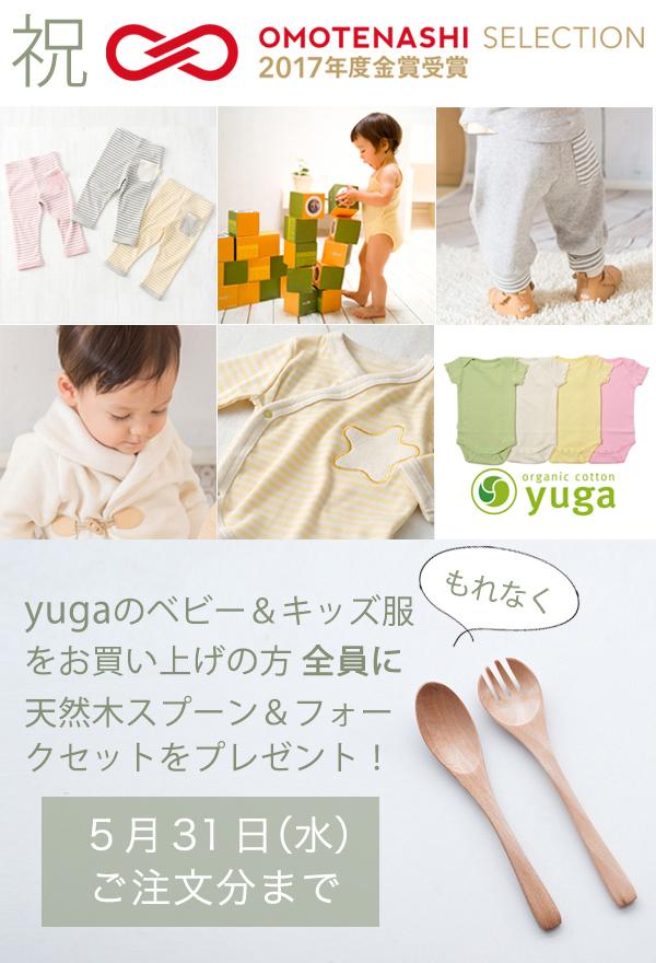 YUGAキッズキャンペーン2017