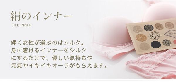 絹のインナー