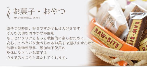 マクロビお菓子