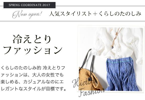 春の冷えとりファッション2017