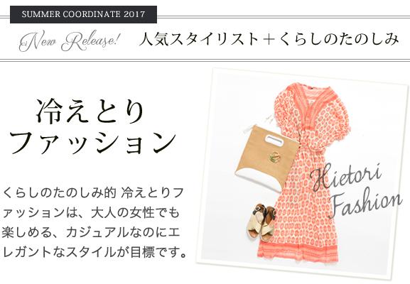 冷えとりファッション2017夏