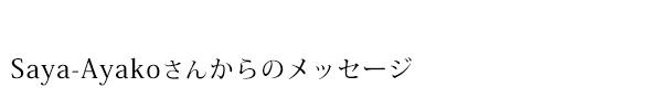 Saya-Ayakoさんからのメッセージ