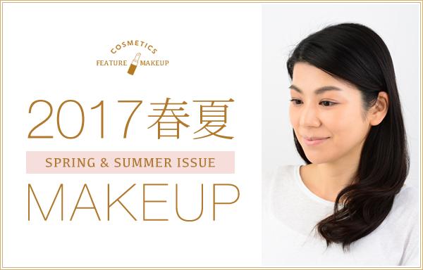 makeup2017春夏
