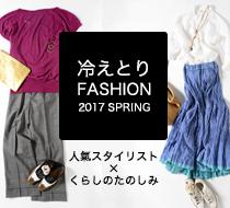 冷えとりファッション春2017