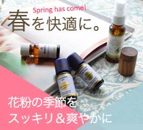 春の必需品 花粉症特集2017