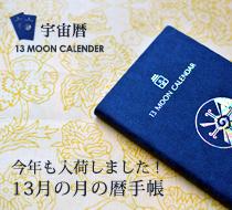 13の月の暦手帳