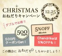 クリスマスおねだりキャンペーン