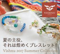 ビシュヌコレクション2017夏