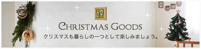クリスマスグッズ2016
